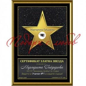 СЕРТИФИКАТ ЗЛАТНА ЗВЕЗДА - Уникален сертификат за УЧИТЕЛ