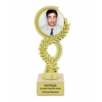Награда за Най-обичан мъж, с Ваша снимка и текст