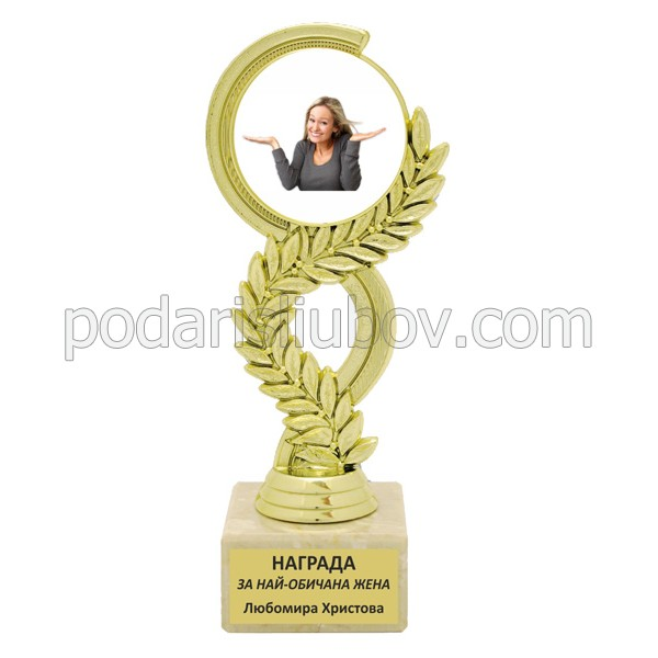 Награда за Най-обичана жена, със снимка и послание