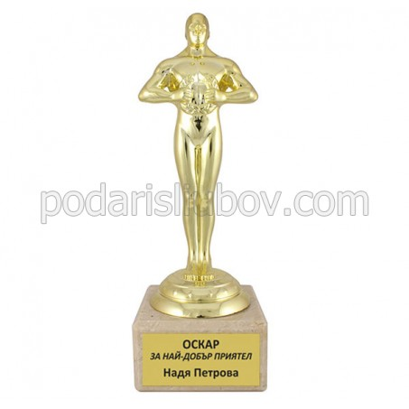 Оскар с Ваш текст