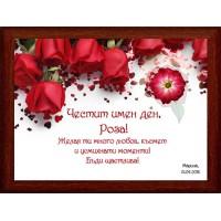 Пожелание с истинска роза, в рамка