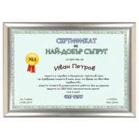 Сертификат за Най-добър съпруг