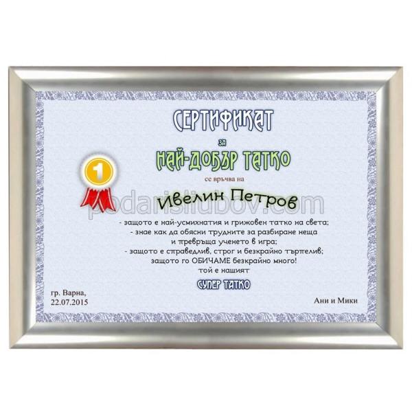 Сертификат за най-добър татко