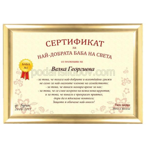 Сертификат за Най-добра баба