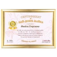 Сертификат за най-добра майка