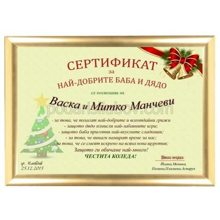 Сертификат за Най-добри баба и дядо за Коледа