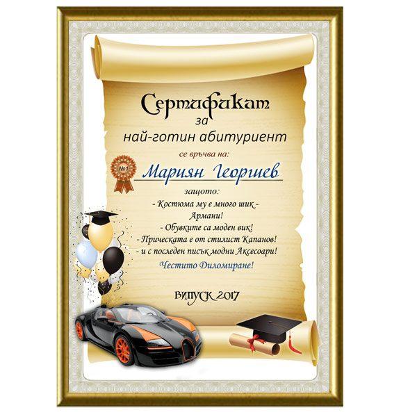 Сертификат за Най-готин абитуриент
