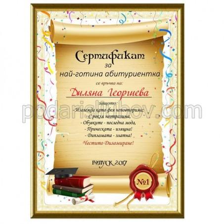 Сертификат за Най-готина абитуриентка