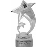 Сребърна награда - звезда, с Ваш текст