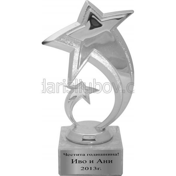 Сребърна награда - звезда, Честита Годишнина