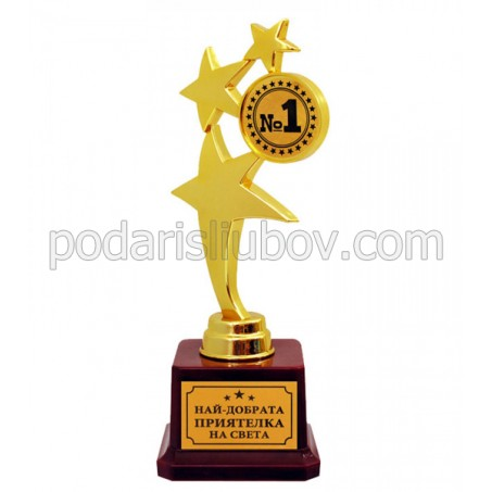 """Звездна купа с надпис: """"Най-добрата ПРИЯТЕЛКА на света"""""""