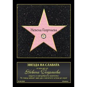Създай си сам Звезда на славата за Имен ден/юбилей/друг повод