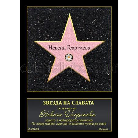 Създай си сам Звезда на славата за имен ден/друг повод