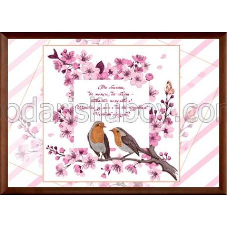 Пожелание за празник в рамка А4 с врабчета