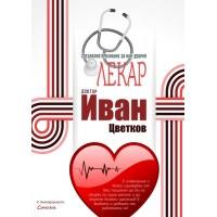 Специално признание (сертификат) за Лекар, в рамка