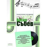 Специално признание (сертификат) за Музикант, в рамка