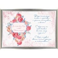 Пожелание за имен ден в рамка - с рози