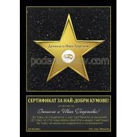 ЗЛАТНА ЗВЕЗДА за сватба/ Кумове - сертификат в рамка