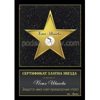 ЗЛАТНА звезда на славата за Певица №1 - сертификат в рамка