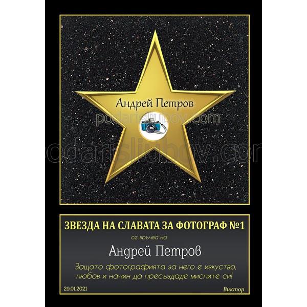 ЗЛАТНА ЗВЕЗДА на славата за Фотограф - сертификат в рамка