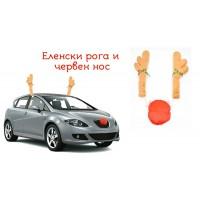 Еленски рога и червен нос - коледна украса за Вашия автомобил!
