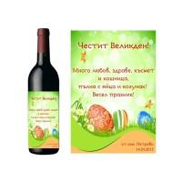 Червено вино с етикет за Великден