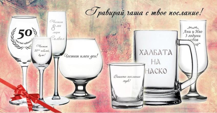Персонализирани чаши