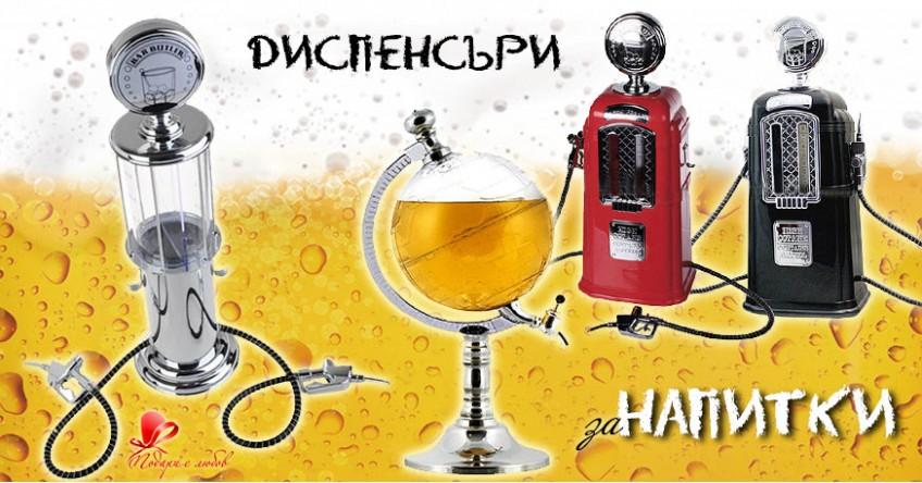Диспенсъри за напитки