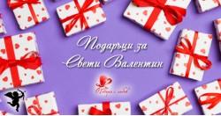 Кои са най-интересните подаръци за Свети Валентин