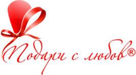 Подари с любов