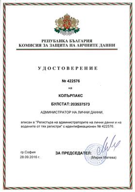 Удостоверение за администратор на лични данни